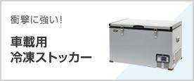 新発売!車載用冷凍ストッカー