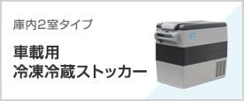 新発売!車載用冷凍冷蔵ストッカー