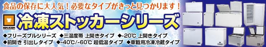 冷凍ストッカー 〜選べるサイズは70L〜605Lまで〜 激安大特価