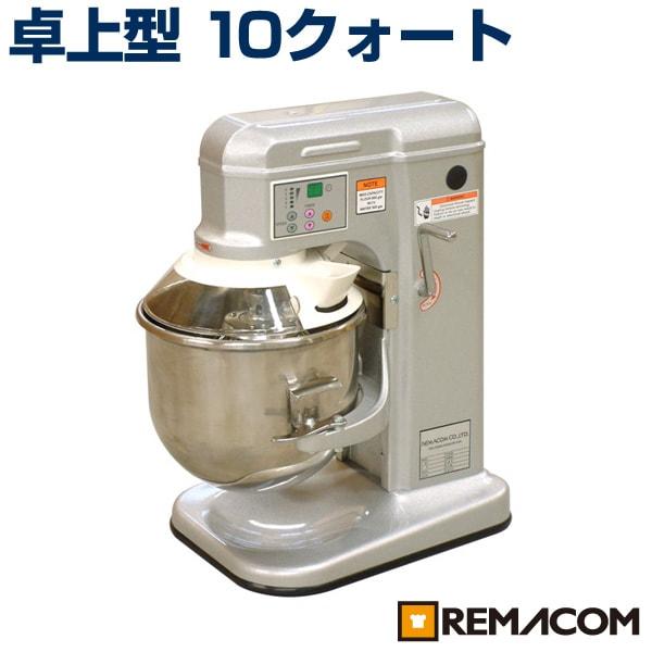 レマコム 業務用ミキサー 卓上型 10クォート RM-G10A