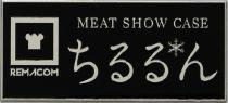 レマコム MEAT SHOW CASE ちるるん