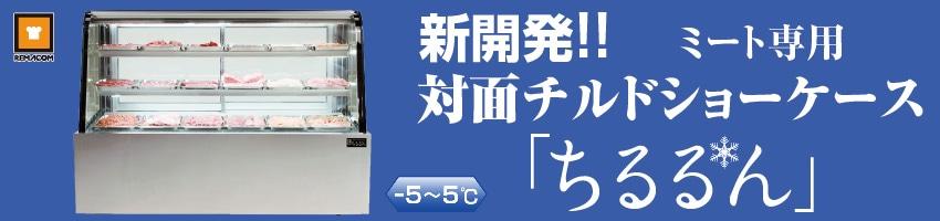 ミート専用チルド冷蔵ショーケース【ちるるん】が新登場