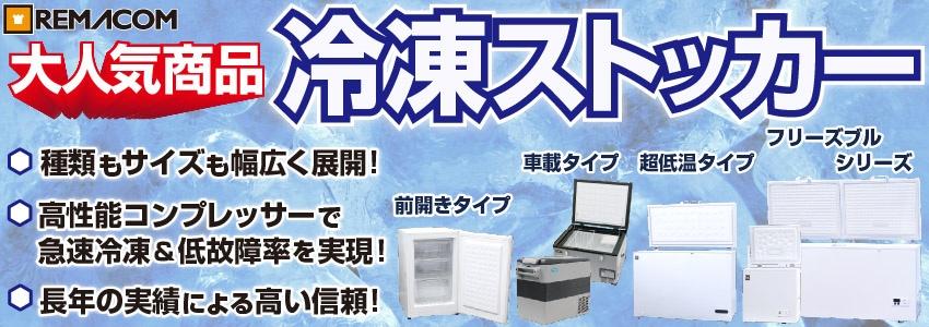 冷凍ストッカー 冷凍庫 フリーザー