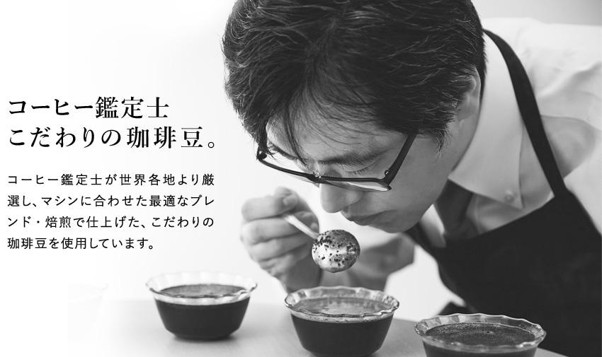 コーヒー鑑定士が世界各地より厳選し、マシンに合わせた最適なブレンド・焙煎で仕上げた、こだわりの珈琲豆。