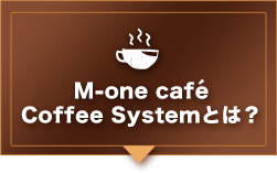 M-one cafe Coffee Systemとは?