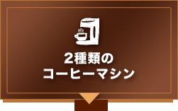 2機種のコーヒーマシン