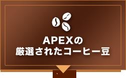 APEXの厳選されたコーヒー豆