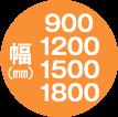 幅(mm) 900/1200/1500/1800