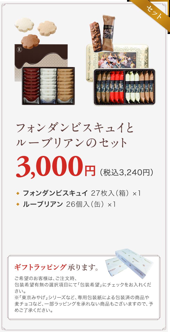 フォンダンビスキュイとルーブリアンのセット 3,000円(税込3,240円) フォンダンビスキュイ 27枚入(箱)×1 ルーブリアン 26個入(缶)×1 オンラインショップ限定ラッピング承ります。