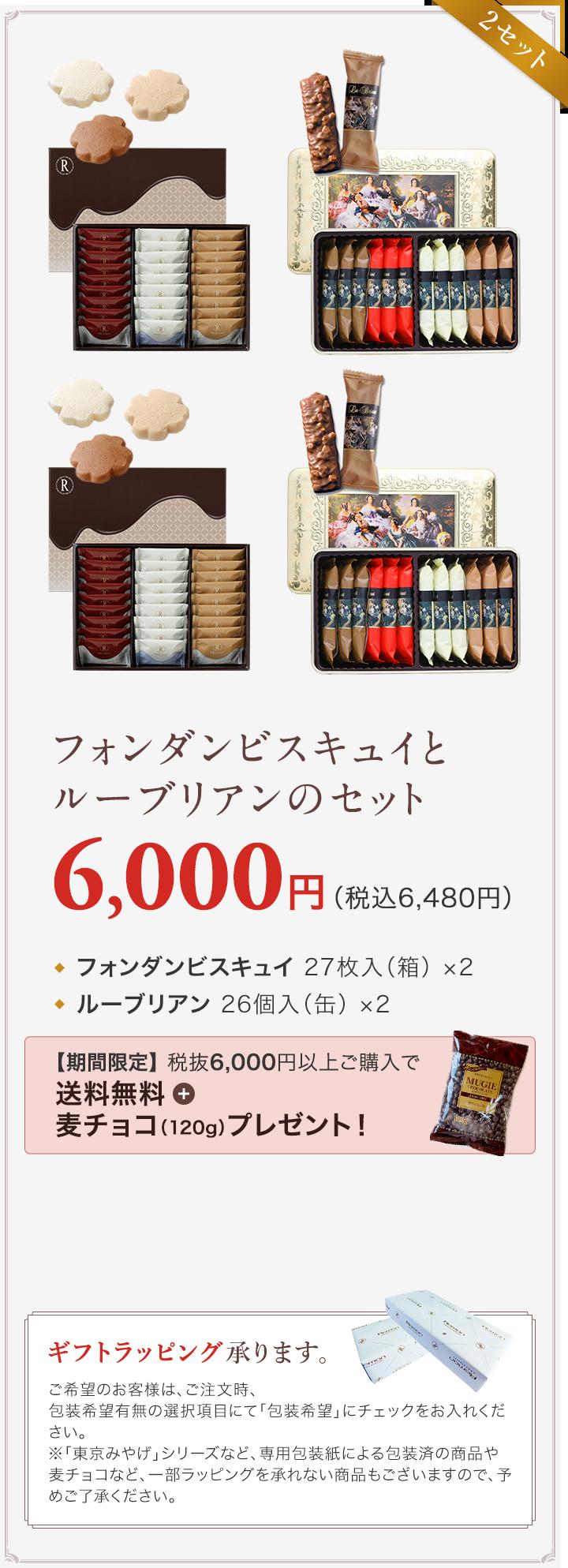 フォンダンビスキュイとルーブリアンのセット 6,000円(税込6,480円) フォンダンビスキュイ 27枚入(箱)×2 ルーブリアン 26個入(缶)×2 期間限定 送料無料+麦チョコプレゼント! オンラインショップ限定ラッピング承ります。