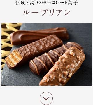 伝統と誇りのチョコレート菓子 ルーブリアン