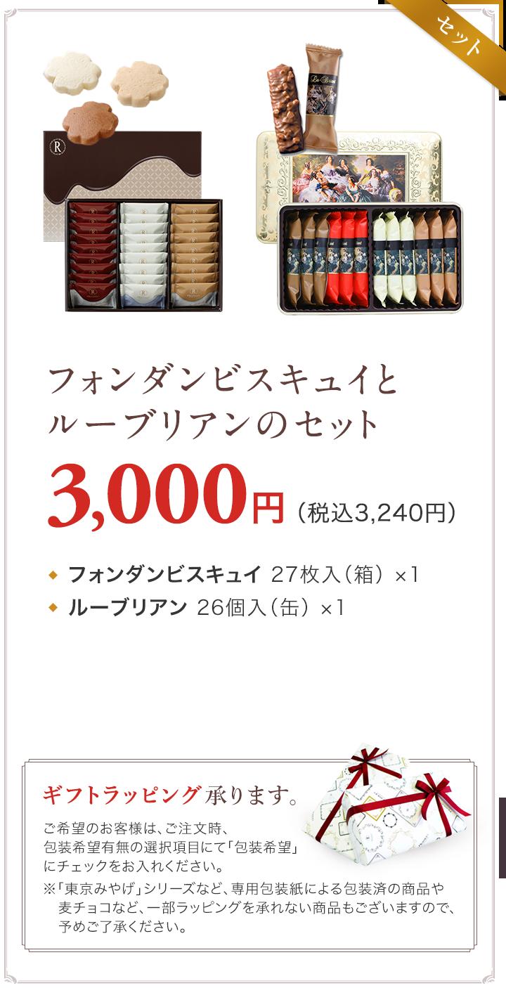 フォンダンビスキュイとルーブリアンのセット 3,000円(税込3,240円) フォンダンビスキュイ 27枚入(箱)×1 ルーブリアン 26個入(缶)×1 ギフトラッピング承ります。