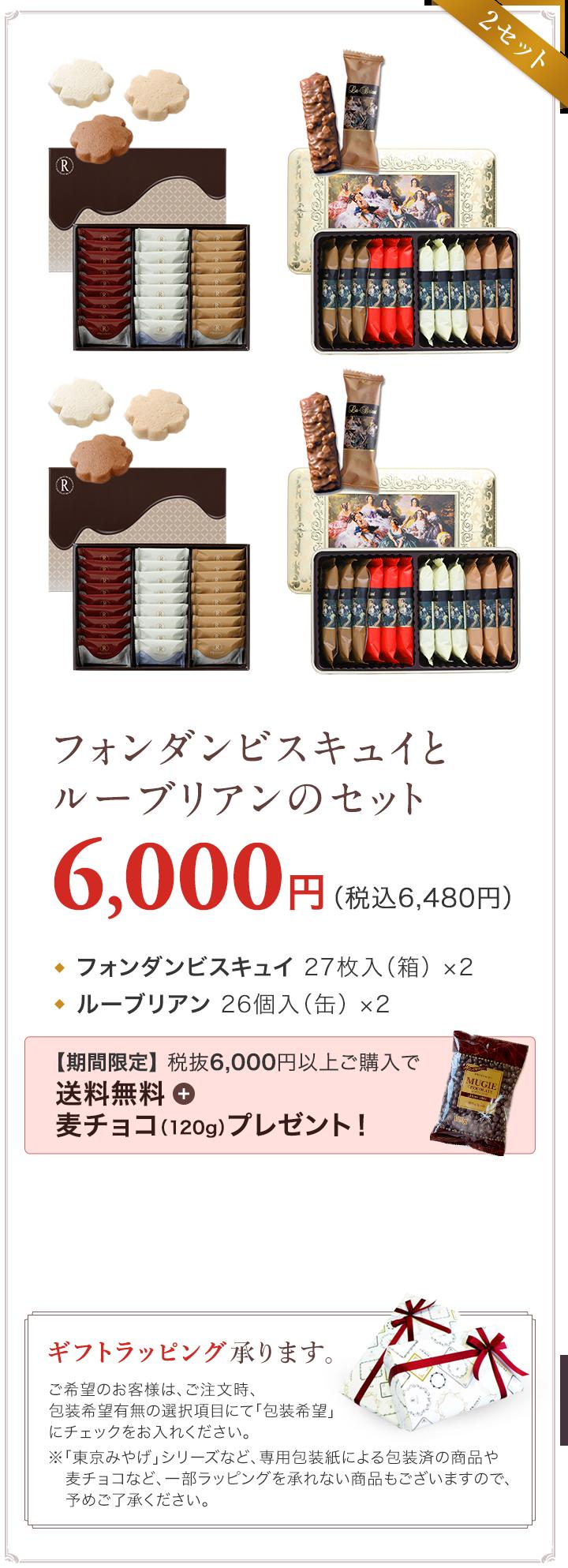フォンダンビスキュイとルーブリアンのセット 6,000円(税込6,480円) フォンダンビスキュイ 27枚入(箱)×2 ルーブリアン 26個入(缶)×2 期間限定 送料無料+麦チョコプレゼント! ギフトラッピング承ります。