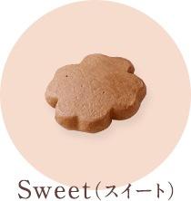 Sweet(スイート)