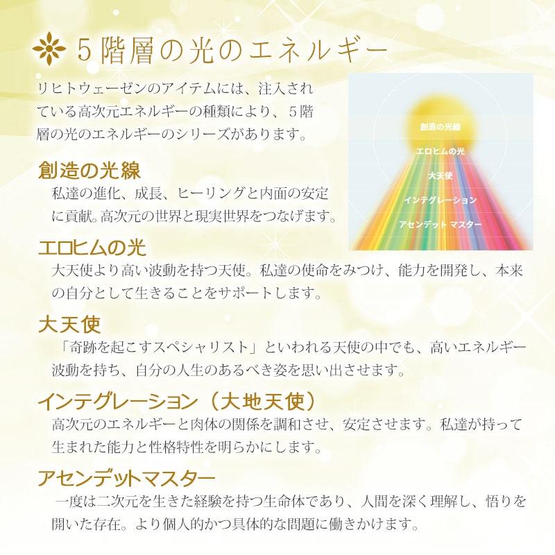 5階層の光のエネルギー