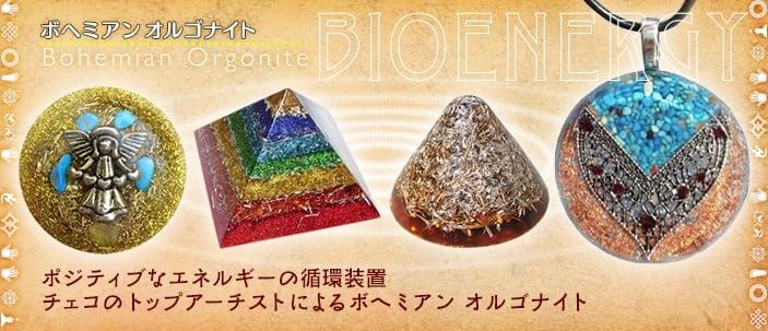 ボヘミアンオルゴナイト