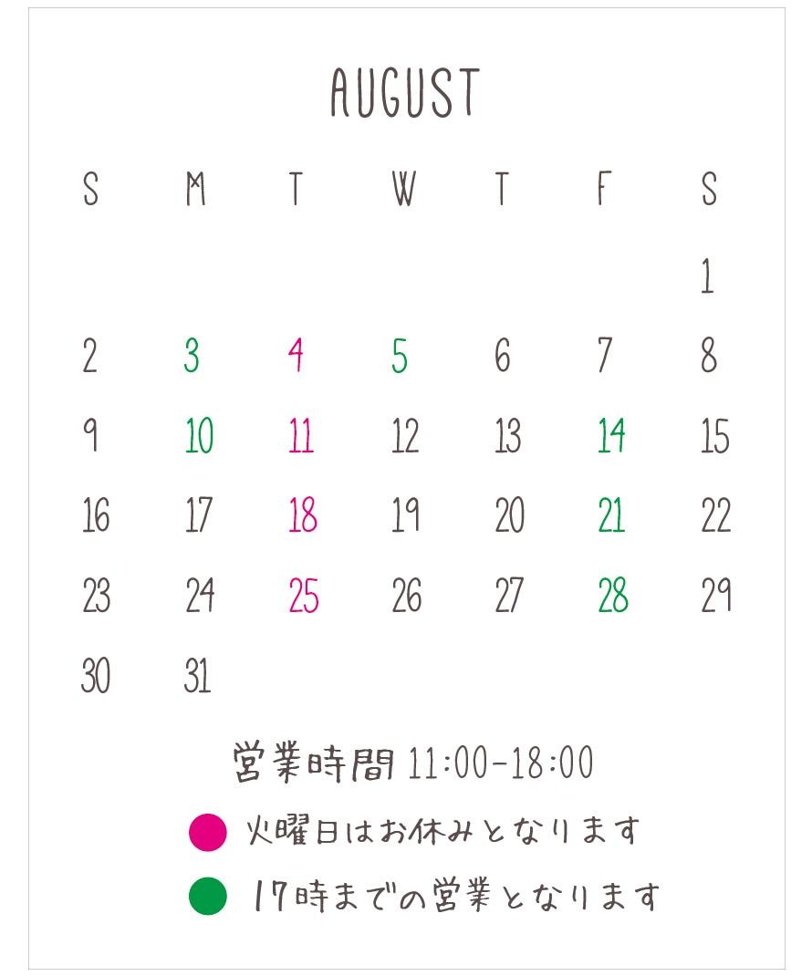 レメディガーデン京都本店8月カレンダー