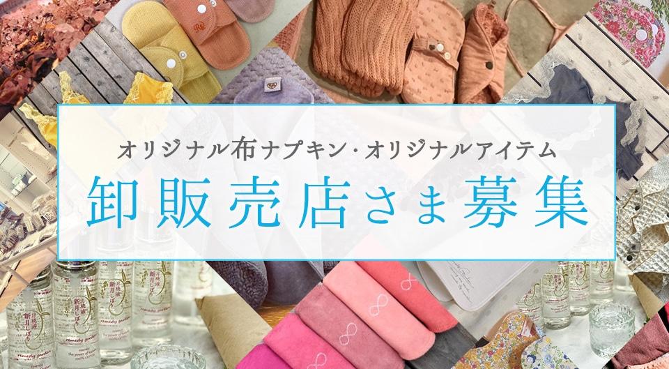 ☆レメディガーデンオリジナル布ナプキン仕入れ販売を希望される販売店様