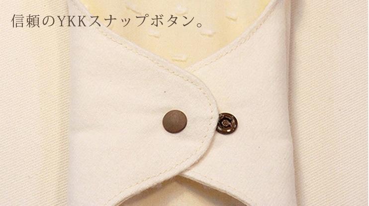 布ナプキン信頼のYKKスナップボタン