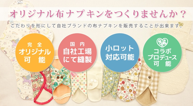 ☆レメディガーデンオリジナル布ナプキン(OEM)の仕入れ販売を希望される販売店様