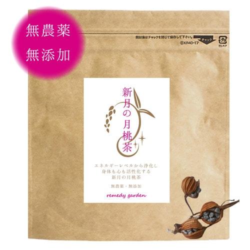 新月の月桃茶