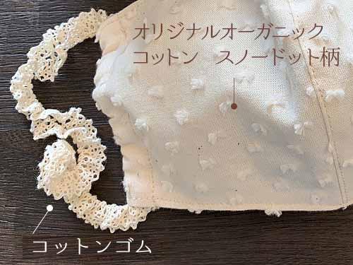 オーガニックコットンマスク詳細1