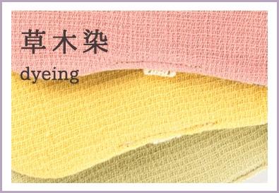 草木染布ナプキン