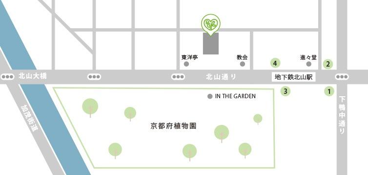 レメディガーデン京都本店