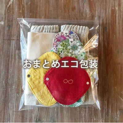 レメデイガーデン布ナプキン 包装方法