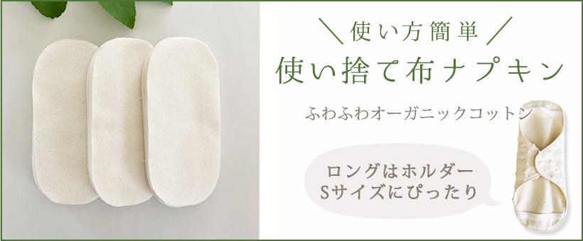 使い捨て布ナプキン