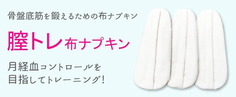 膣トレ布ナプキン