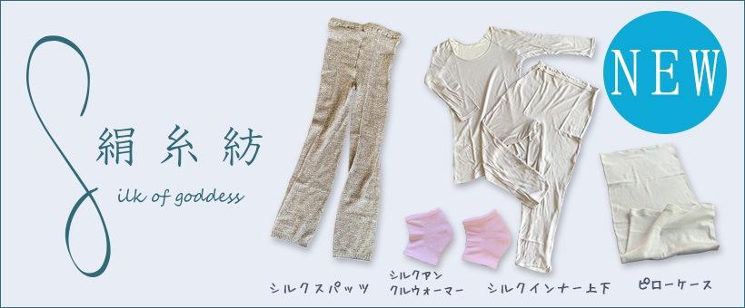 絹糸紡の新商品