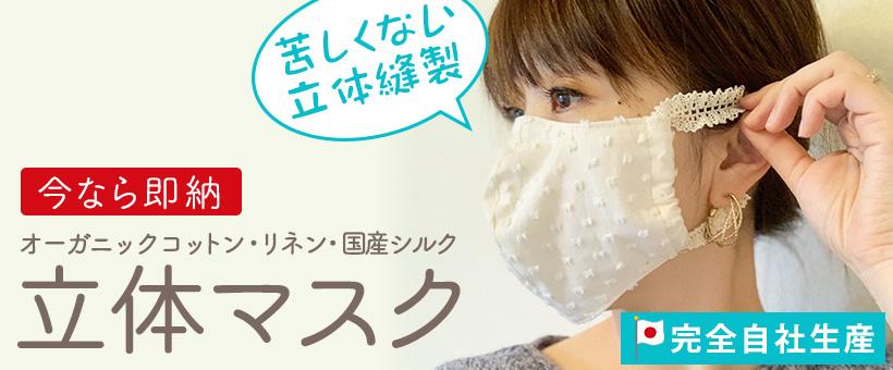 レメディガーデンオリジナル立体マスク