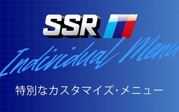 カーショップレンズ SSR インディビジュアル・メニュー 滋賀県長浜市