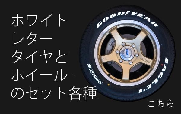 カーショップレンズ 軽トラ用ホイール 滋賀県長浜市