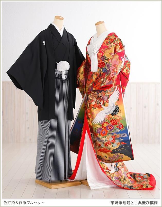色打掛レンタル 新郎紋付セット「華燭飛翔鶴と古典慶び模様」