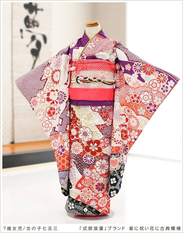 「式部浪漫」ブランド 紫に祝い花に古典模様