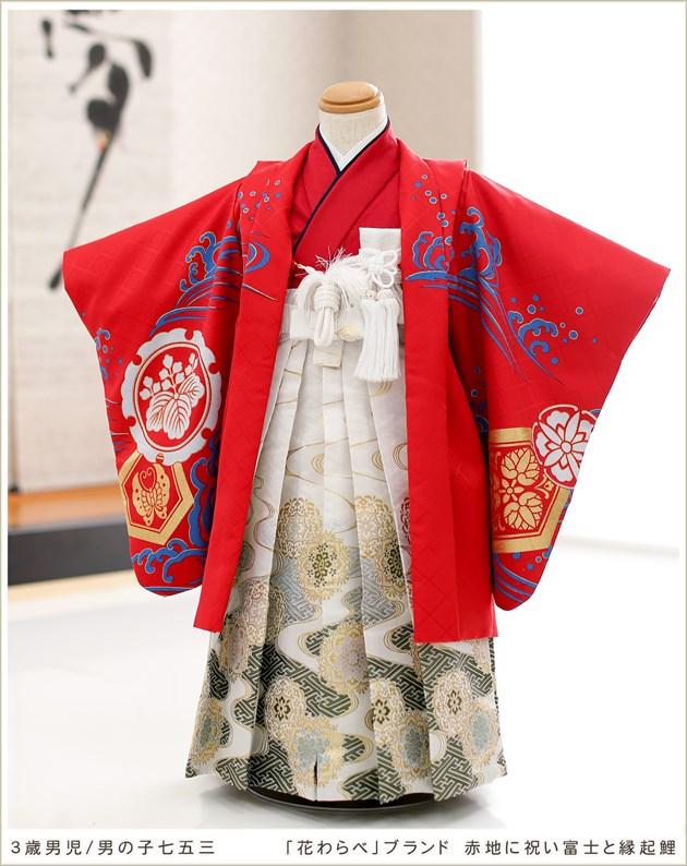 「花わらべ」ブランド 赤地に祝い富士と縁起鯉