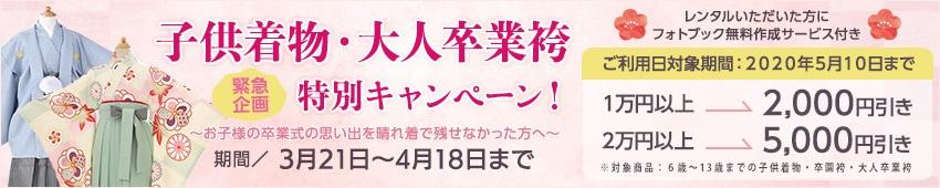 袴キャンペーン