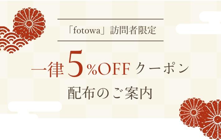 「fotowa」訪問者限定 一律5%OFFクーポン配布のご案内