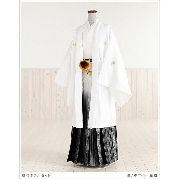 紋付き・羽織袴/通常期間フルセット