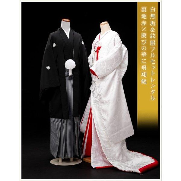 鶴/花嫁衣装の白無垢・紋付フルセット