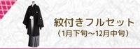 紋付き フルセット(1月下旬〜12月中旬)