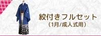 紋付き フルセット(1月/成人式用)