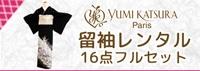 桂由美 留袖レンタル 16点セット