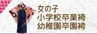 女の子 小学校卒業袴 幼稚園卒園袴