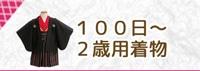 100日〜2歳用着物