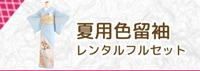 夏用色留袖レンタル フルセット