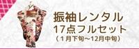 振袖レンタル 17点フルセット(1月下旬/12月中旬)