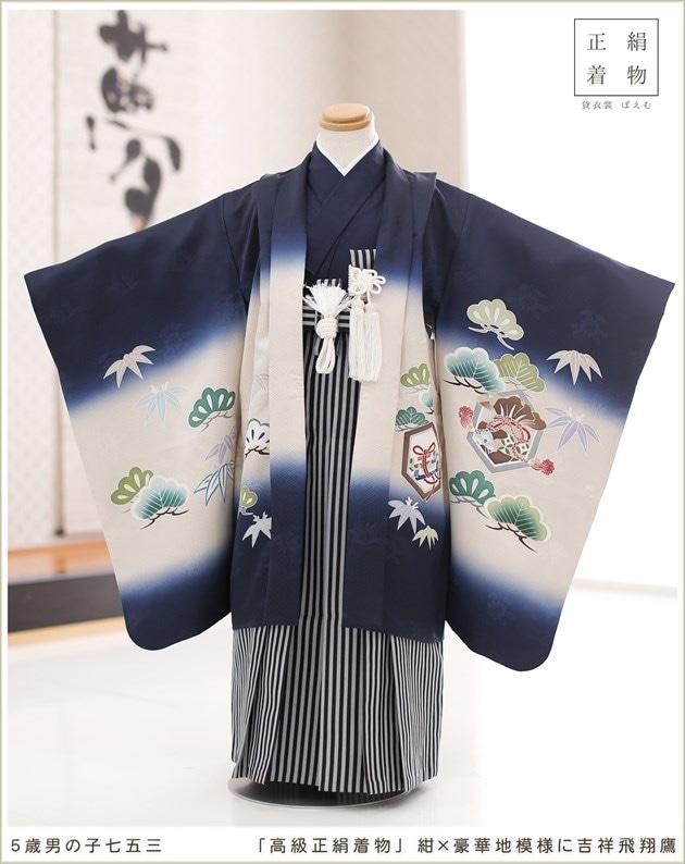 「高級正絹着物」 紺×豪華地模様に吉祥飛翔鷹